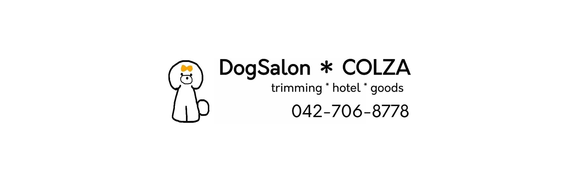 ドッグサロンコルザ DogSalon COLZA